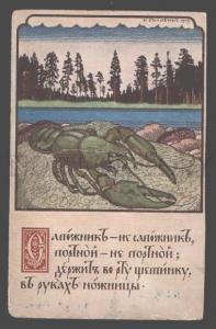 106835 RUSSIA Crayfish by BILIBIN vintage Art Nouveau RARE PC