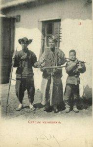 russia, Native Blind Musicians (1899) Postcard