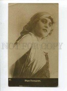3044597 HOLODNAYA Famous Russian MOVIE Star vintage PHOTO