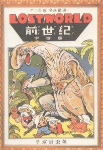 Lostworld Jurassic Park Manga Cartoon Japanese Postcard