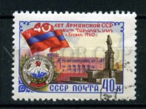 505643 USSR 1960 year anniversary republic Armenia stamp