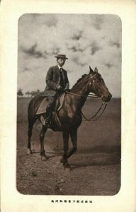 japan, Emperor Showa Hirohito, Informally dressed Horseback (1930s) Postcard (2)