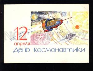 029910 RUSSIAN SPACE PROPAGANDA SPACEMAN DAY Old PC
