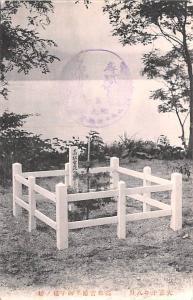 Japan Old Vintage Antique Post Card Tree within Fence Unused