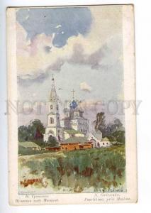 189313 RUSSIA GRITSENKO PUSHKINO Moscow Old St.Eugenie #1897