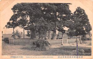 Japan Old Vintage Antique Post Card Tomb of Nitta Yoshisada Echizen Unused
