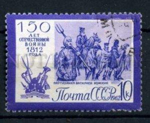 506053 USSR 1962 year Anniversary Patriotic War of 1812 stamp