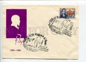 297801 USSR 1960 year writer Anton Chekhov silhouette COVER
