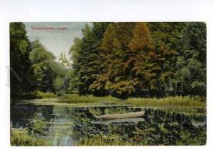 132366 UKRAINE Poltava Views SEMIDEVICHYE Lake Vintage PC