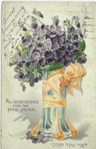 Shana Tova - New York 1907 USA - Jewish new year judaica postcard