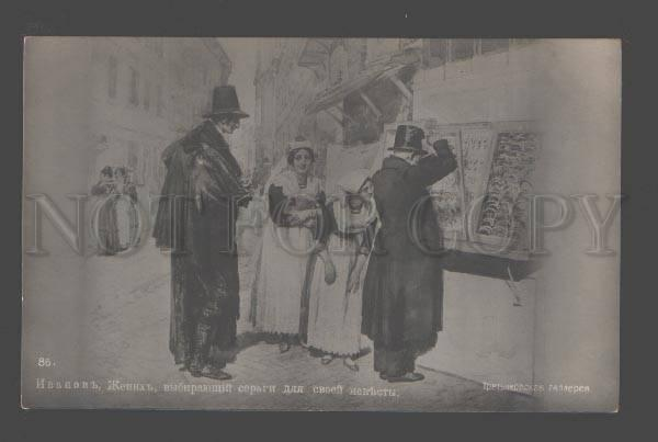096616 Groom near Jewelry Store by IVANOV Vintage Russian PC