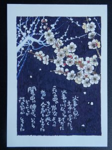 PLUM BLOSSOM Paintings Poems by Japanese Disabled Artist Tomihiro Hoshino PC