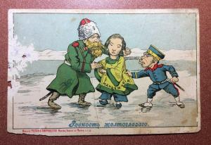 RRR Postcard Russia 1904 rivalry between Russia and Japan because of Manchuria