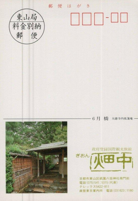 June Bridge Daitokuji inside the Kuhon-an Japan Postcard Yasuhanshinsha SouthGat