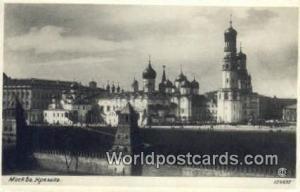 Russia, Soviet Union Mockba Kpemnb Mockba Kpemnb Real Photo