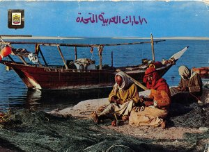 United Arab Emirates Repairing fishing nets fishermen U.A.E. Postcard