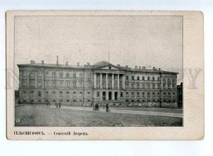 236266 FINLAND Helsinki Senate Palace russian early postcard