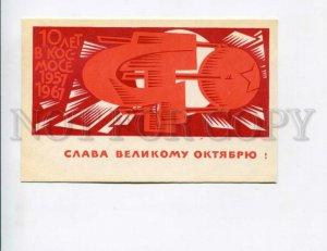 3133974 1967 USSR SPACE Artist PLETNEV old postcard