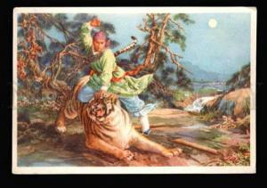 010794 Chinese Man struggling with TIGER Old colorful PC