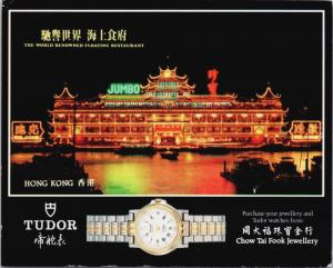 Jumbo Floating Restaurant Hong Kong Chow Tai Took Jewellery Advert Postcard D34