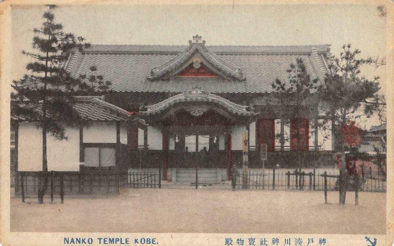 NANKO TEMPLE KOBE Japanese Shrine JAPAN ca 1910s Vintage Postcard