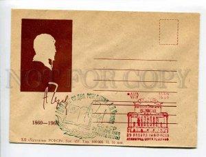 408180 USSR 1960 year writer Anton Chekhov silhouette COVER