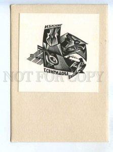 284987 USSR Anatoly Kalashnikov G.Sviridov ex-libris bookplate 1968 year