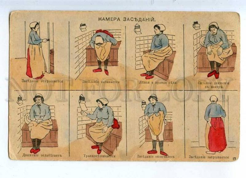 233263 COMIC Woman in Toilet camera meetings Vintage Russia PC