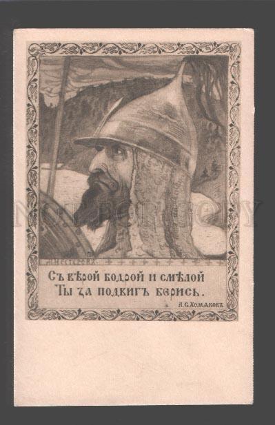 095189 HOLY RUSSIA Propaganda BOGATYR by NESTEROV vintage RARE