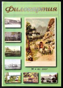 PHILOCARTIA 6/2007 Postcard Collector Russian Magazine ODESSA Crimea UFA Kumis