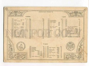 275875 ADVERTISING Price list RUSSIAN GOLDEN COINS vintage PC
