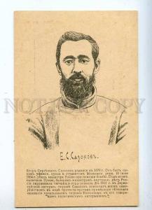 231857 Sozonov SAZONOV Russia revolutionary Vintage Reznikov