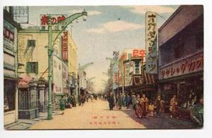 Far East Street View China Japan Korea Postcard