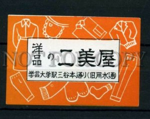 500778 CHINA ADVERTISING clothes Vintage match label