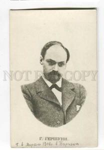 262249 GERSHUNI Jewish Russian revolutionary Vintage photo PC