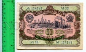 501408 USSR 1952 year Bond 50 rub national economy development