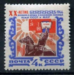 506708 USSR 1966 year Anniversary friendship treaty Mongolia
