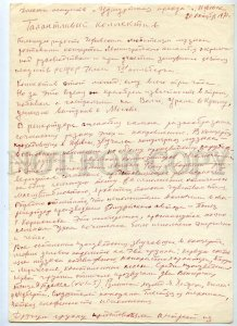 434805 1960s Letter review musicologist Udmurtia Trekhovodov violinist Shpilberg