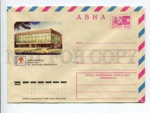 d403177 USSR 1974 Komlev Novosibirsk movie cinema theater Vladimir Mayakovsky