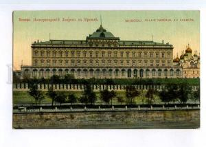248259 Russia MOSCOW Kremlin Imperial palace Vintage Selin #44