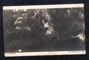 022076 Musical FAUN & NUDE Water Nymphs Vintage PC