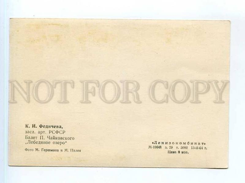 250725 RUSSIA BALLET Fedicheva Swan Lake 1964 year postcard