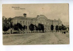 248501 Russia Belgorod Men gymnasium Vintage Veynbaum postcard