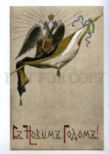158769 RUSSIA Propaganda NEW YEAR Coat of arms Vintage colorPC