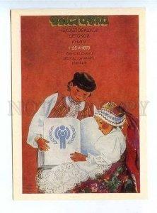d179882 Exhibition Czechoslovakia Books Reinbergs postcard