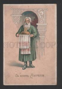 120394 RUSSIAN Type Greetings Name day Vintage RARE PC