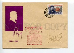 297815 USSR 1960 year writer Anton Chekhov silhouette COVER w/ perfin