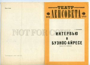 255585 USSR Borovik Interview in Buenos Aires theatre Program