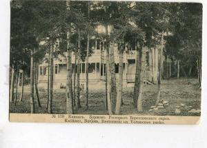 258176 GEORGIA Borjomi restaurant Vorontsov park Vintage #179