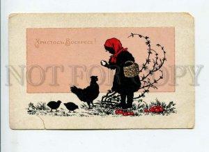 3168963 EASTER Girl SILHOUETTE Bem Boehm Vintage Russian PC